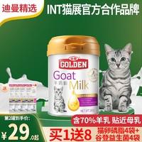 GOLDEN 谷登 谷登金装猫咪专用羊奶粉200g/罐