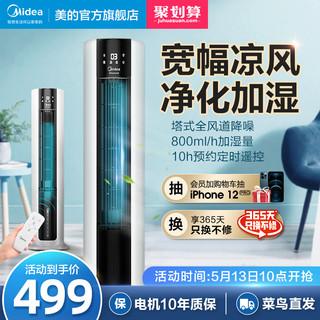 Midea 美的 美的空调扇冷风扇制冷机冷气机家用立式大容量加湿移动空调电风扇