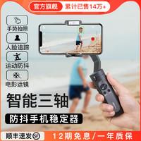 三轴手持云台防抖稳定器自拍杆拍摄支架拍照辅助神器vlog录像平衡杆跟随直播设备追踪录像适用于小米华为手机