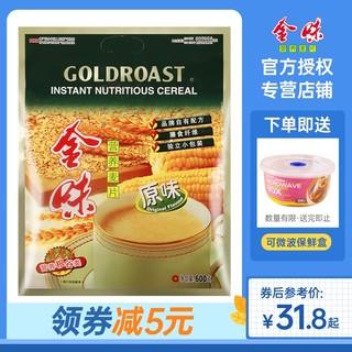GOLDROAST 金味 金味营养麦片原味600g袋装即食营养燕麦冲饮早餐速食懒人代餐食品
