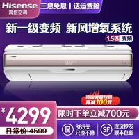 Hisense 海信 大1.5匹/2匹壁挂空调变频一级能效 高温双清洁 新风增氧AI体感系统 空调挂机 1.5匹 KFR-35GW/A8M120Z-A1