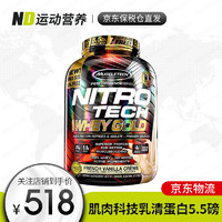 MUSCLETECH 肌肉科技 MuscleTech美国原装进口肌肉-科技正氮蛋白粉 健身补剂金牌正氮乳清蛋白粉5.5磅 香草