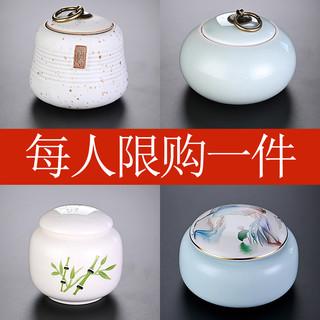 澜扬 哥窑青瓷茶具密封茶叶罐陶瓷茶盒茶仓旅行储物罐普洱罐大存茶罐E