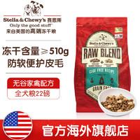 SC赛恩斯美国进口天然狗粮低温烘焙无谷家禽猎鸟冻干全犬粮22磅(无谷鹿羊肉配方)