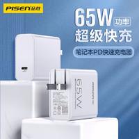 PISEN 品胜 品胜 PD65W充电器 适用苹果/华为/小米手机笔记本USB-C快充电头 兼容PD45W/20W/18W 折叠插头白色