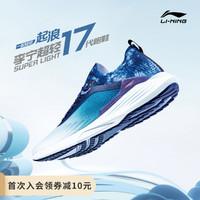 LI-NING 李宁  超轻17代 ARBQ003 男女款慢跑鞋