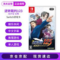 任天堂(Nintendo)Switch NS游戏卡带 逆转裁判123 成步堂合集 中文 逆转裁判123合集 盒装中文