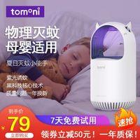 TOMONI 日本Tomoni灭蚊灯家用灭蚊器户外驱蚊器