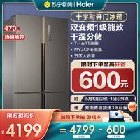 Haier 海尔 海尔BCD-470WDPG十字对开门四门风冷变频家用官方电冰箱 一级节能