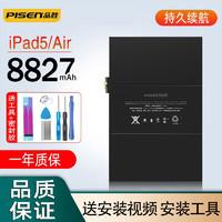 PISEN 品胜 ipad6电池更换大容量适用air/air2/mini2/3/4/ipadpro9.7/10.5 iPadAir电池A1474/A1822A1893 自主安装/配工具包和密封胶+数据线