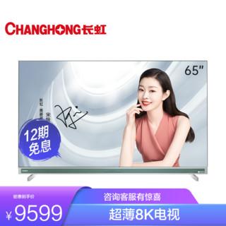 CHANGHONG 长虹 长虹 65英寸超薄真8K WiFi6 HDMI2.1 5 32GB 杜比视听 MEMC LED平板液晶电视机65E8K