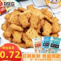 达利园 好吃点熊字饼干10包儿童早餐休闲零食小吃小熊仔饼干小包装