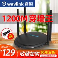WAVLINK 睿因 睿因5g路由器家用高速千兆双频无线wifi大户型1200m电信移动联通光纤宽带穿墙王百兆端口稳定高功率漏油器A33