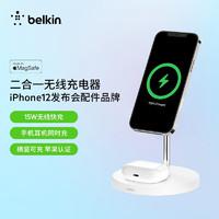贝尔金(BELKIN)15W苹果magsafe磁吸二合一无线充电器快充适用iPhone12mini/12pro max智能识别异物 白色