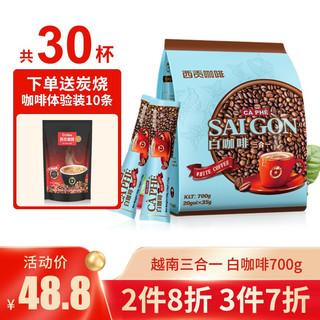SAGOcoffee 西贡咖啡 越南进口 西贡三合一即溶咖啡粉白咖啡浓郁香甜速溶咖啡20条700g