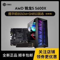 AMD5 5600X搭华硕TUF B550主板SN850 500G/1T主板CPU固态套装