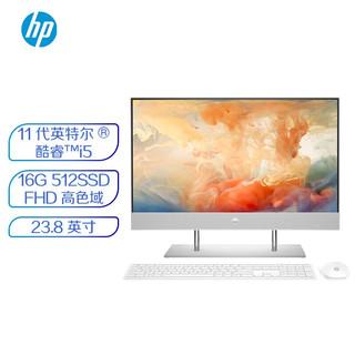 HP 惠普 惠普(HP)星系列青春版高清一体机电脑23.8英寸(11代i5-1135G7 16G 512SSD 无线蓝牙 三年上门)FHD高色域