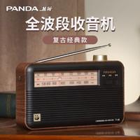 PANDA 熊猫 T-41 全波段复古收音机老年人播放器广播半导体老式怀旧