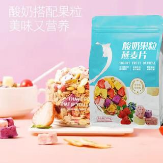 塞星 酸奶果粒块水果麦片混合坚果燕麦片即食网红