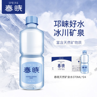 春晓 矿泉水小瓶370ml整箱家庭公司会议出行饮用水活动定制水 370ml*24瓶