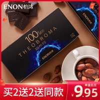 Enon 怡浓 怡浓88%每日黑巧克力礼盒装送女友可可脂散装休闲烘焙零食