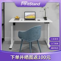 FE2小户型经济款电动升降桌学习桌站立办公电脑台式桌简约现代桌 桌板尺寸1.2*0.6米(厚16mm)经济版 FE2套餐 FE2雅黑桌腿+白色桌板