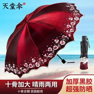 天堂伞太阳伞黑胶防紫外线晴雨两用三折折叠女学生韩版可爱防晒伞