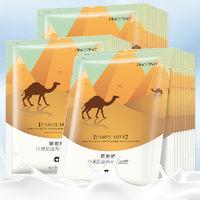 缤肌骆驼奶面膜补水保湿控油滋养提亮肤色收缩毛孔学生女熬夜面膜