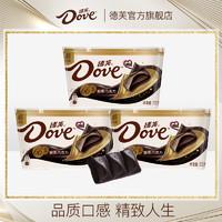 Dove 德芙 德芙醇黑巧克力3碗装散装66%可可微苦礼盒办公室网红零食爆款送礼