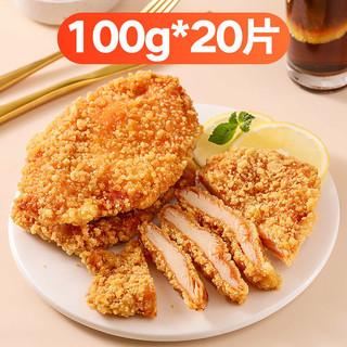 哒啵 大鸡排鸡胸肉食类半成品炸鸡肉10片鸡扒冷冻鸡柳小吃 2斤10片大鸡排