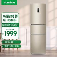 Ronshen 容声 容声(Ronshen)220升三门冰箱变频风冷无霜节能电脑控温中门变温BCD-220WD15NP