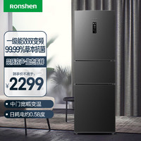 Ronshen 容声 容声BCD-252WD18NP三开门变频风冷无霜一级节能家用小型电冰箱 BCD-252WD18NP