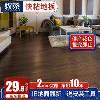 牧象  加厚地板贴实木纹石塑PVC地板  卧室客厅厨房地面改造防水防滑 午夜摩卡 1平米