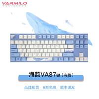 Varmilo 阿米洛 海韵VA 87键 有线机械键盘 Cherry红轴 无光