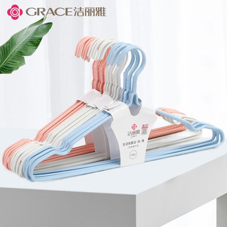 grace 洁丽雅 洁丽雅(Grace)衣架 20只装 无痕防滑晾衣架子 家用挂衣架成人衣架撑子