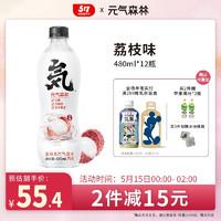 促销活动:元气吃货节,9.9元抢气泡水!