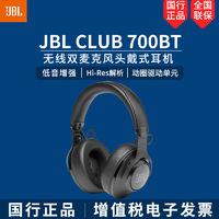 JBL 杰宝  CLUB 700BT 头戴式无线耳机 黑色