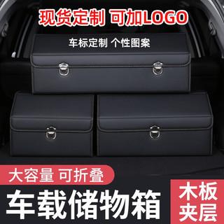 储物箱车载汽车后备箱