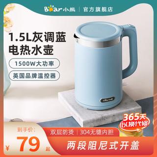 Bear 小熊  小熊电热水壶烧水壶全自动开水壶家用自动断电不锈钢大容量电水壶