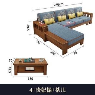小木窝 沙发 实木沙发组合现代中式简约贵妃转角沙发床组合 四人位+贵妃榻+茶几