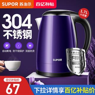 SUPOR 苏泊尔  苏泊尔电热水壶304不锈钢家用烧水壶自动断电开水壶1.7升大容量