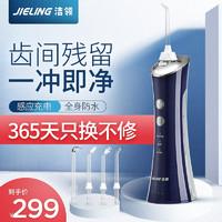 京东PLUS会员 : JIELING 洁领 高频水流冲牙器 IPX7级防水沐浴可用感应充电款
