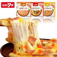 7式 意式披萨组合3口味665g(鸡肉培根牛肉)成品披萨饼底半成品烤箱微波炉加热即食pizza马苏里拉芝士