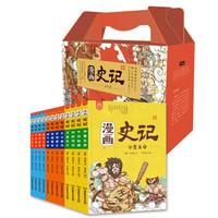 《洋洋兔童书·漫画史记》(全12册)