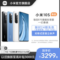 MI 小米 小米10S 5g手机骁龙870对称式立体声智能拍照游戏小米官方旗舰店小米手机