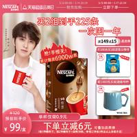 Nestlé 雀巢 蔡徐坤同款雀巢咖啡1+2微研磨特浓90条*13g 速溶咖啡