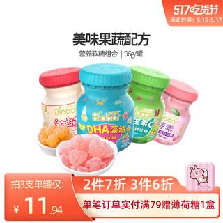 biobor贝欧宝儿童营养维C果汁无添加96g罐装软糖