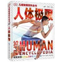 《DK儿童极限百科全书:人体极限》