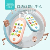 beiens 贝恩施 贝恩施 婴儿玩具早教益智电话宝宝故事机双语益智手机(电池款)