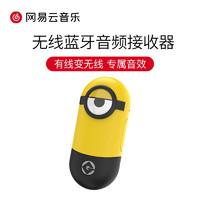 小黄人定制蓝牙音频接收器 有线耳机变无线耳机3.5mm接口转汽车车载AUX音响音箱适配器